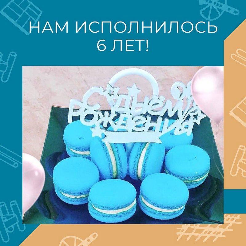 Торт к 6-ому дню рождения завода композитной арматуры СтеклоПласт