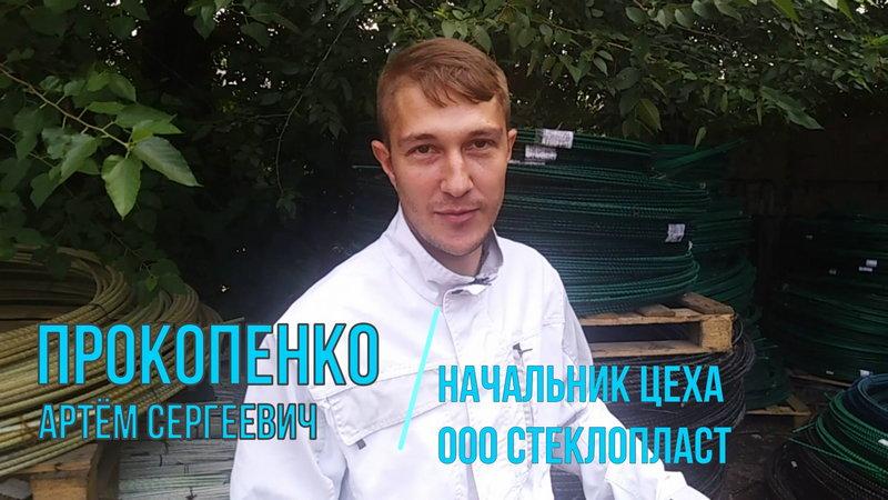 О композитной арматуре от Завода СтеклоПласт, рассказывает начальник цеха Прокопенко Артем