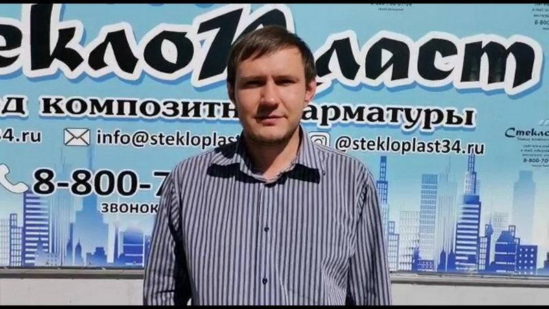 Завод композитной арматуры СтеклоПласт поставляет стеклопластиковую арматуру во все регионы России