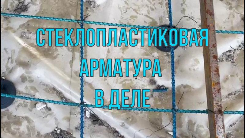 Решетка из стеклопластиковой арматуры для заливки бетонного пола