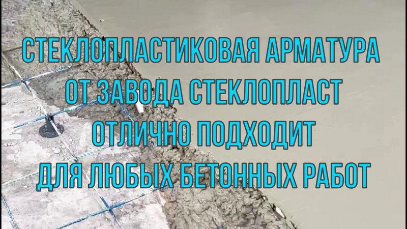 Композитная арматура от Завода СтеклоПласт отлично подходит для любых бетонных работ