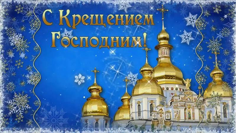Коллектив завода СтеклоПласт отметили великий православный праздник Крещение Господне
