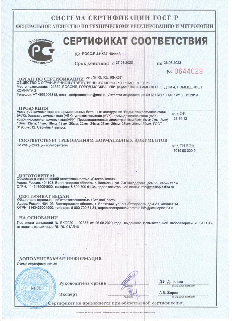 Сертификат соответствия продукции завода СтеклоПласт требованиям нормативных документов