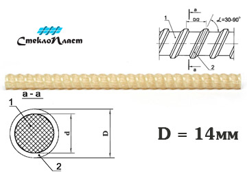Стеклопластиковая арматура АКС-14 купить без посредников с доставкой от завода-изготовителя СтеклоПласт. Все регионы Росси. Экспорт в страны ближнего зарубежья.