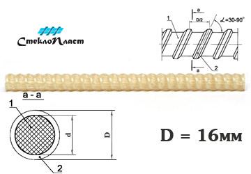 Стеклопластиковая арматура АКС-16 купить без посредников с доставкой от завода-изготовителя СтеклоПласт. Все регионы Росси. Экспорт в страны ближнего зарубежья.