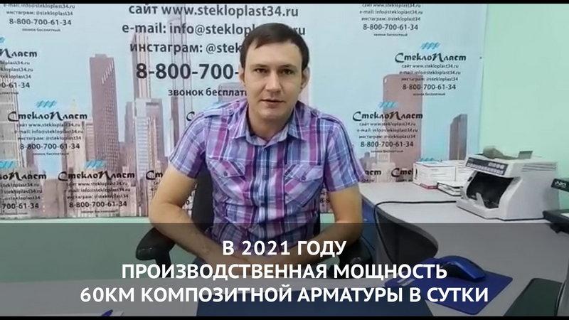 Производственная мощность завода СтеклоПласт в 2021 году составляет 60 километров композитной арматуры в сутки (6 производственных линий)