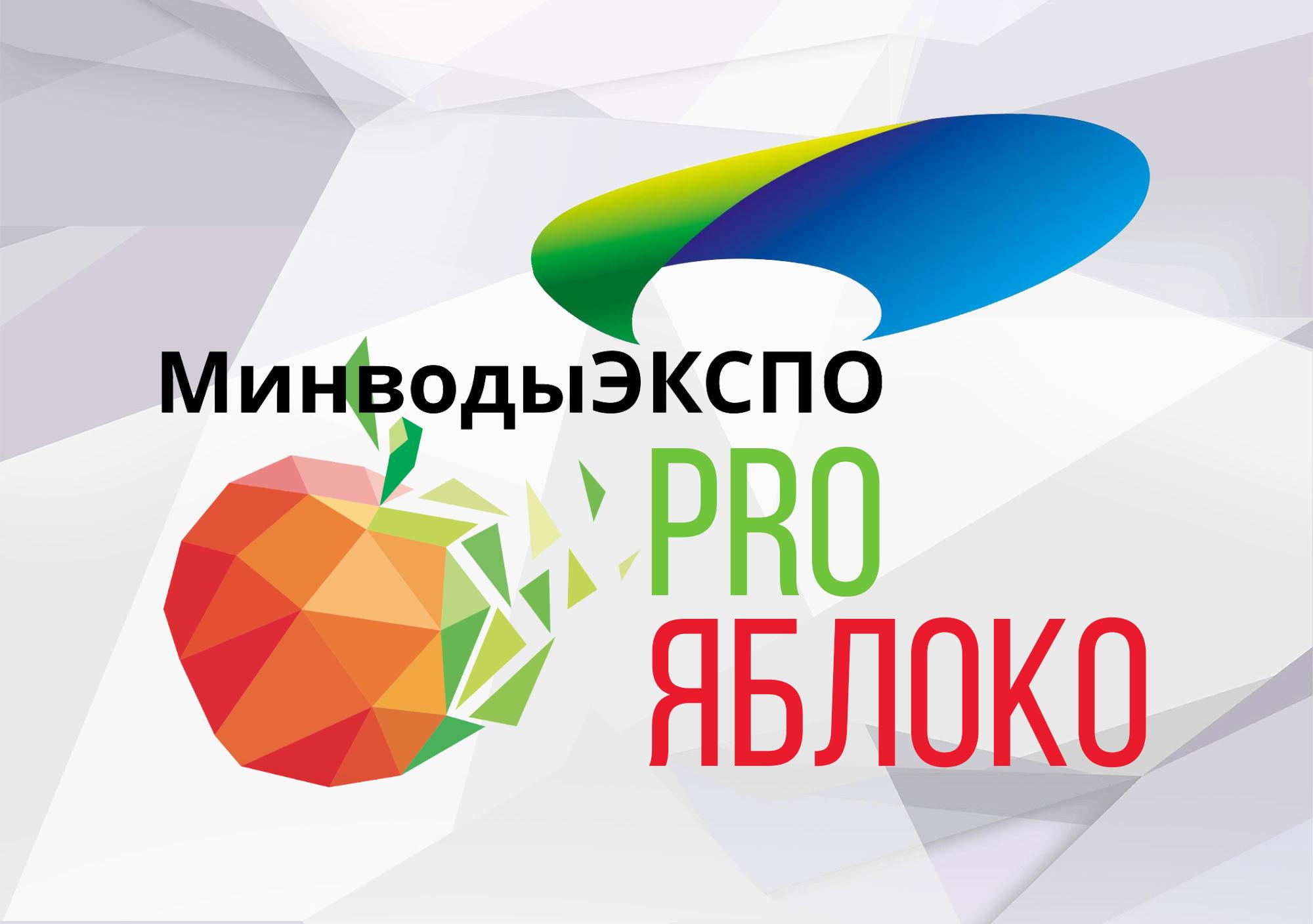 Завод СтеклоПласт принял активное участие в выставке PRO Яблоко 2021. Минводы ЭКСПО.
