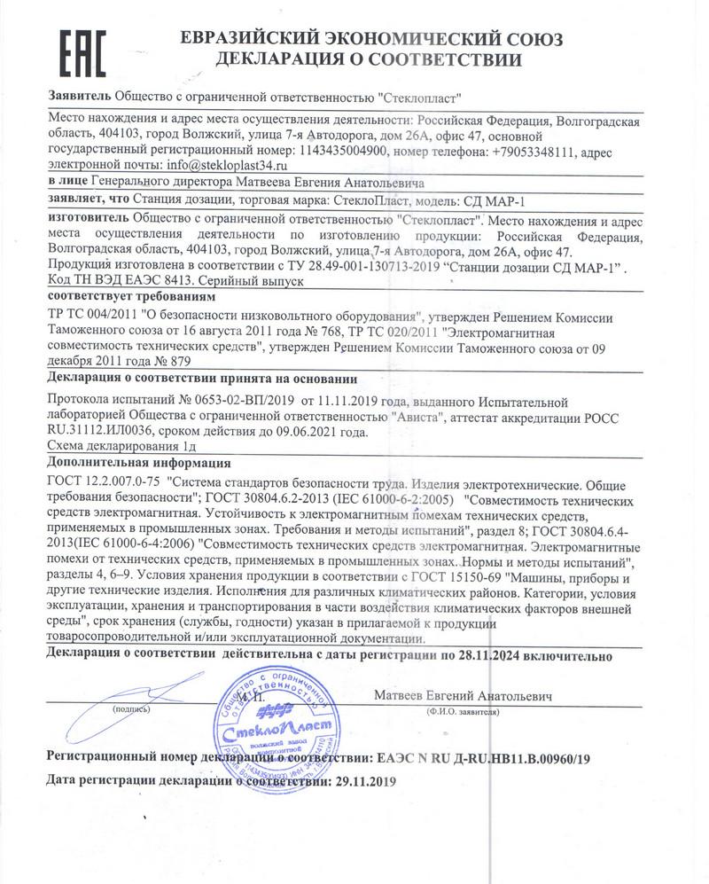 Евразийский экономический союз Декларация о соответствии продукции компании СтеклоПласт