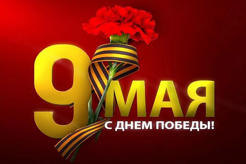9 Мая 2021 г. - Завод СтеклоПласт поздравляет дорогих ветеранов и жителей России с Днем Победы!
