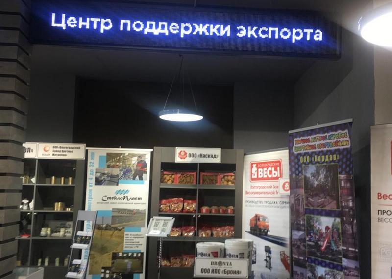 Завод СтеклоПласт принял участие в шоу-руме продукции Волгоградской области в г. Нур-Султан (Казахстан)
