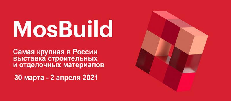 Выставка строительных и отделочных материалов MosBuild