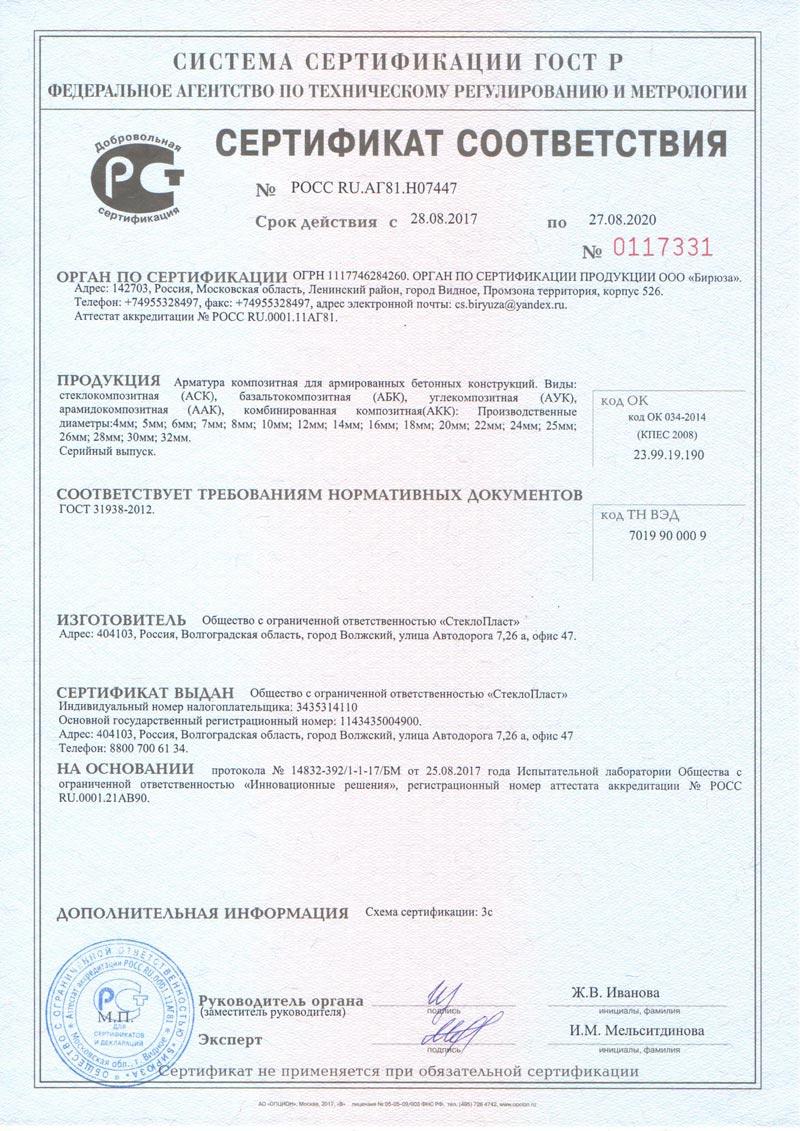 Сертификат соответствия продукции завода СтеклоПласт