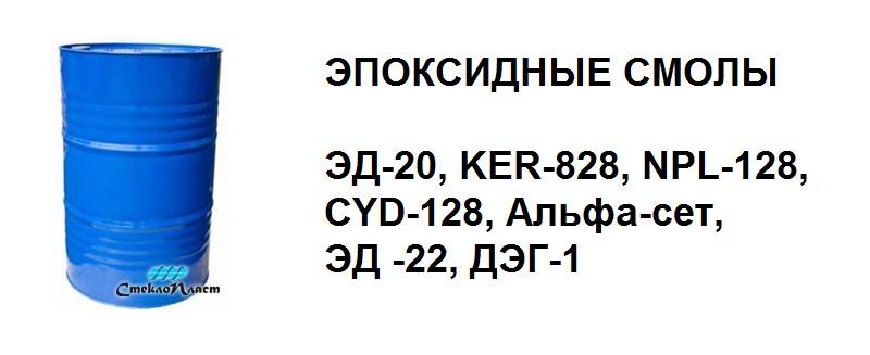 Эпоксидная смола ЭД-20, KER-828, NPL-128, CYD-128, Альфа-сет, ЭД -22, ДЭГ-1