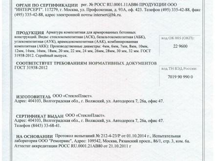 сертификат стеклопластиковая арматура